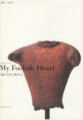 T氏コレクション My Foolish Heart -愚かなりし我が心-