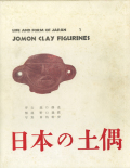 日本の土偶