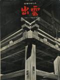 日本のやしろ 全6巻