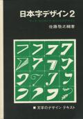 日本字デザイン2 マーク・ロゴタイプ・タイトルのデザイン