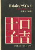 日本字デザイン1 標準書体・文章構成のデザイン