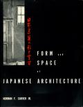 日本建築の形と空間