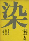 日本の工芸