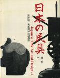 日本の民具 全4巻セット