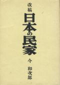 改稿 日本の民家 相模書房版