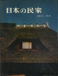 日本の民家 全10巻