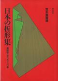 日本の折形集 — 展開図と折り方160例