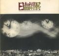 日本の写真 1930年代 展 図録