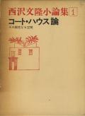 西沢文隆小論集全4巻 庭園論/コート・ハウス論