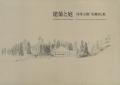 建築と庭 西澤文隆実測図集