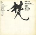 岡本太郎 東京画廊カタログ 1965年