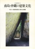 南島・沖縄の建築文化 その1 住宅建築別冊40