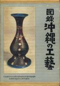 図録 沖縄の工藝