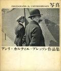 写真 アンリ・カルティエ=ブレッソン作品集