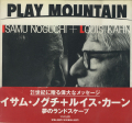 PLAY MOUNTAIN イサム・ノグチ + ルイス・カーン