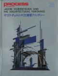 ヤコフ・チェルニホフと建築ファンタジー PROCESS Architecture 26