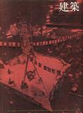 建築 1970年6月号 特集:坂倉準三建築研究所