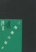 三四郎の椅子