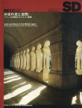 中世の光と空間:フランス中南部のロマネスク建築