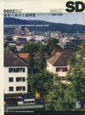 都市へ向かう透明性:スイス・ドイツ語圏の建築 SD9802