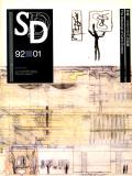 カルロ・スカルパ図面集 SD 9201