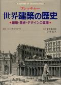 フレッチャー 世界建築の歴史:建築・美術・デザインの変遷