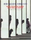 世界の集合住宅: 20世紀の200