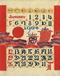 芹沢介 型染カレンダー 1964