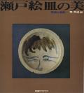 瀬戸絵皿の美 石皿と油皿