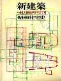 昭和住宅史 新建築1976年11月臨時増刊