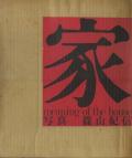 家 meaning of the house 篠山紀信