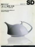 「白」と「透明」の詩:モダンデザインの秀作135 SD9811
