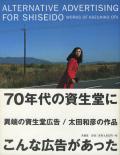異端の資生堂広告 / 太田和彦の作品