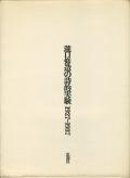 瀧口修造の詩的実験 1927-1937