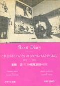 Shoot Diary [ショット・ダイアリィ] 1970-1980
