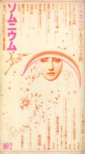 季刊 ソムニウム [夢] 第二号
