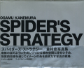 Spider's Strategy osamu kanemura 金村修