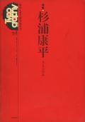 特集 杉浦康平 デザイン no.1