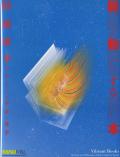 杉浦康平・脈動する本—デザインの手法と哲学 展 図録