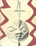 岡本太郎・EXPO'70・太陽の塔からのメッセージ 展 図録