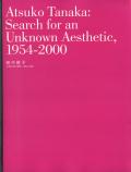 田中敦子 未知の美の探求 1954-2000年