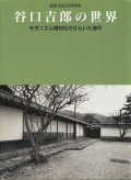 谷口吉郎の世界 モダニズム相対化がひらいた地平 建築文化9月号別冊