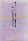 テクトニック・カルチャー 19-20世紀建築の構法の詩学