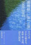 高橋てい一/第一工房 1960-2005