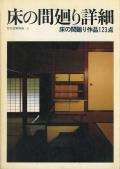 床の間廻り詳細 床の間廻り作品123点 住宅建築別冊 3