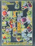 第八回 東京国際版画ビエンナーレ展 図録