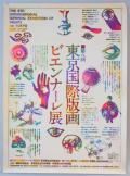 杉浦康平ポスター 第8回 東京国際版画ビエンナーレ展 [白]