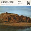 建築家なしの建築 都市住宅別冊