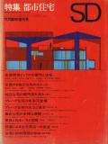 特集 都市住宅 SD 1966年11月臨時増刊号
