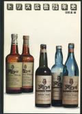 トリス広告25年史